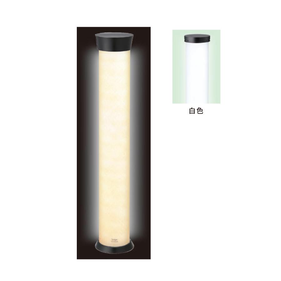 イルミーナ LIM-05A φ115×H780mm 電球色[※代引不可][個人宅送料別途見積]