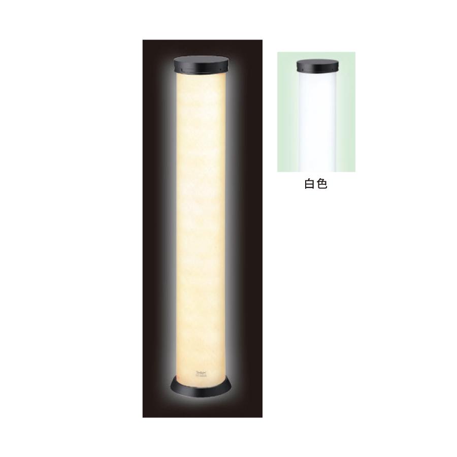 イルミーナ LIM-01A φ115×H755mm 電球色[※][個人宅送料別途見積]