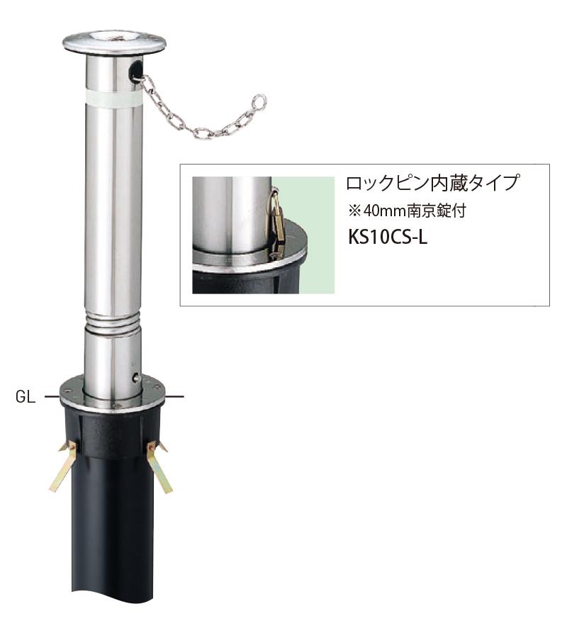 上下式スタンダード ロックピン内臓タイプ KS10CS-L φ114.3×t2.5 H700mm [※代引不可][個人宅送料別途見積]