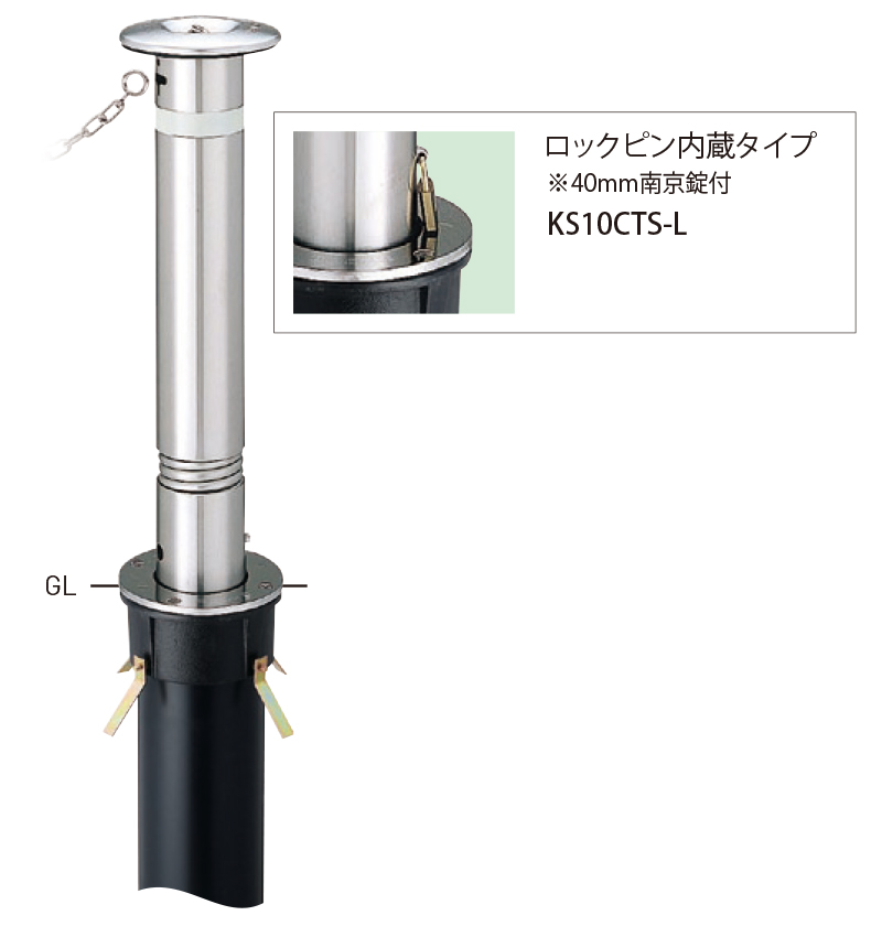 上下式スタンダード ロックピン内臓タイプ KS10CTS-L φ114.3×t2.5 H700mm [※代引不可][個人宅送料別途見積]