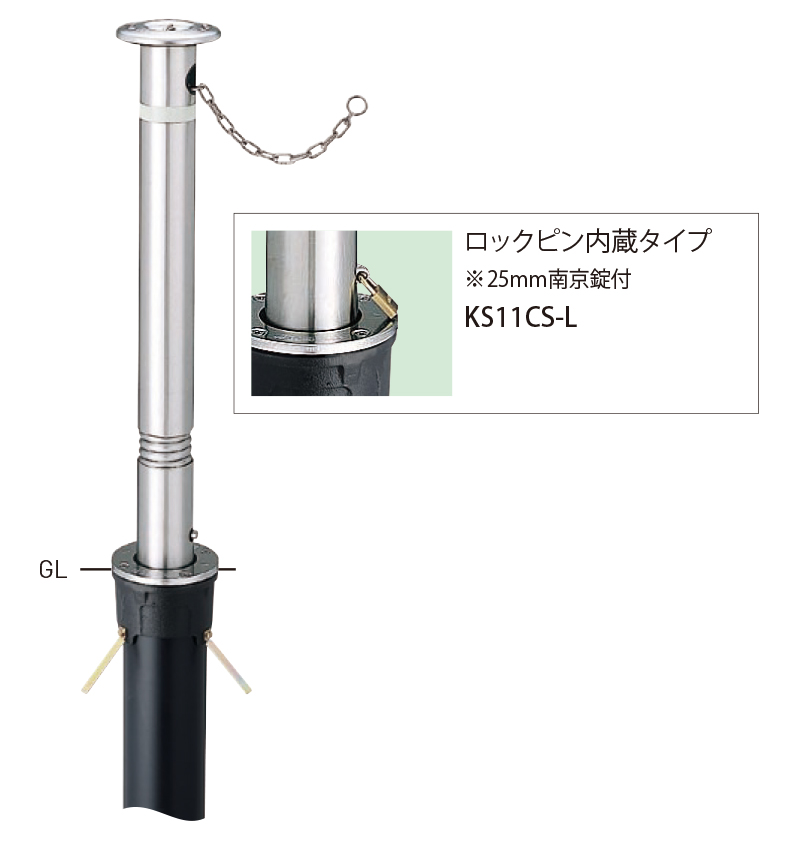 上下式スタンダード(ロックピン内臓タイプ) KS11CS-L φ76.3×t2.0 H710mm [※代引不可][個人宅送料別途見積]