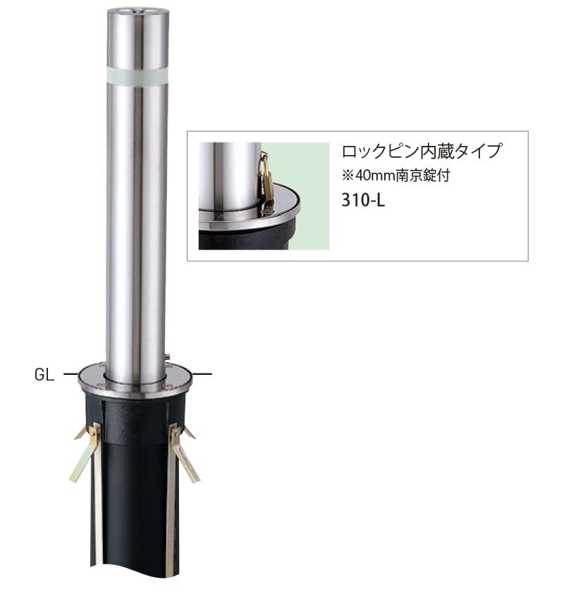 上下式バリアフリー ロックピン内臓タイプ 310-L φ114.3×t2.5 H690mm [※代引不可][個人宅送料別途見積]