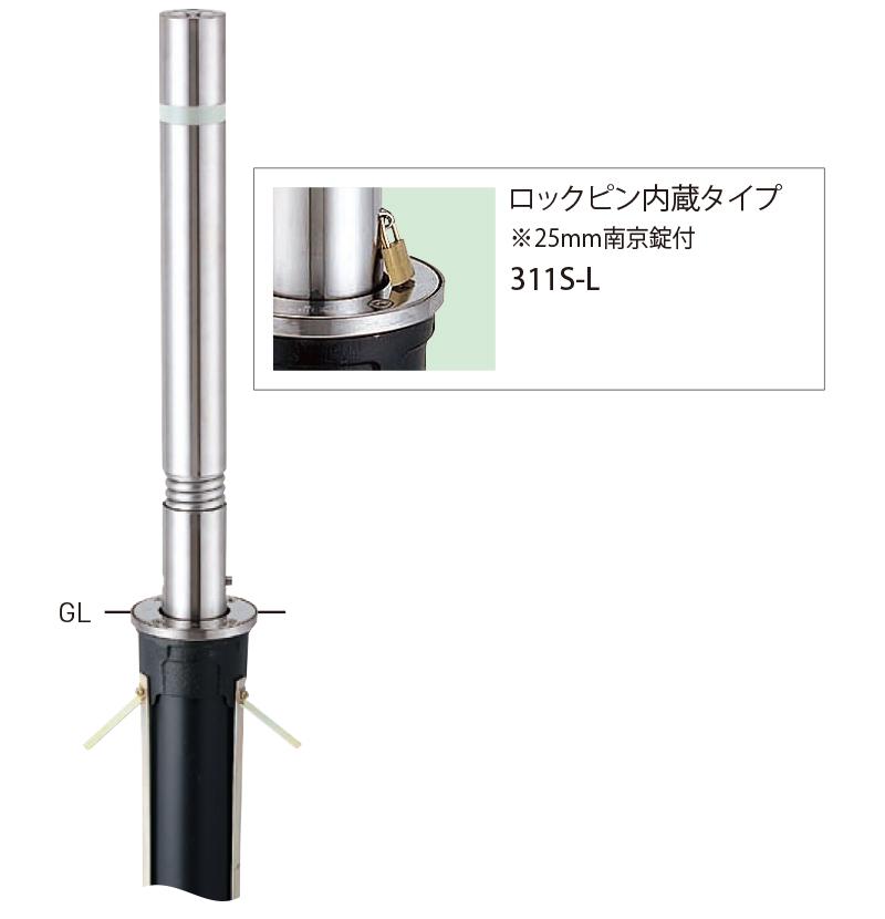 上下式バリアフリー ロックピン内臓タイプ 311S-L φ76.3×t2.0 H700mm [※代引不可][個人宅送料別途見積]
