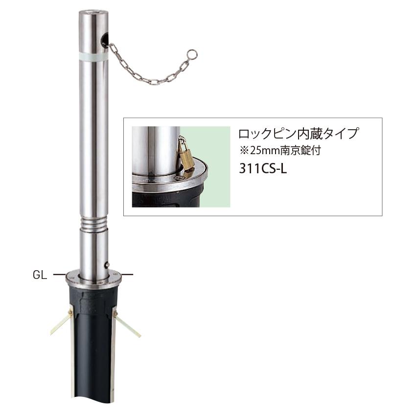 上下式バリアフリー ロックピン内臓タイプ 311CS-L φ76.3×t2.0 H700mm [※代引不可][個人宅送料別途見積]