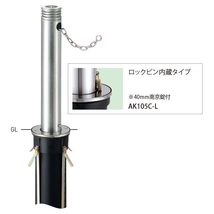 上下式バリアフリー ロックピン内臓タイプ AK105C-L φ114.3×t2.5 H690mm [※代引不可][個人宅送料別途見積]