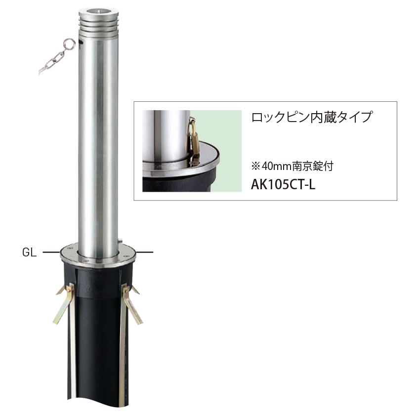 上下式バリアフリー ロックピン内臓タイプ AK105CT-L 取替支柱 φ114.3×t2.5 H690mm [※代引不可][個人宅送料別途見積]