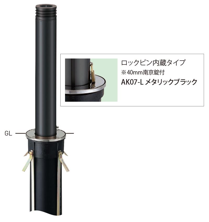 上下式バリアフリー ロックピン内臓タイプ AK07-L φ114.3×t2.5 H690mm メタリックブラック[※代引不可][個人宅送料別途見積]