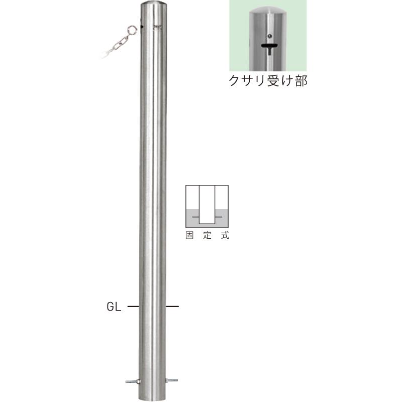 ピラー型スタンダード(ステンレスタイプ) S53A-CT φ76.3×t2.0 H850mm [※代引不可][個人宅送料別途見積]