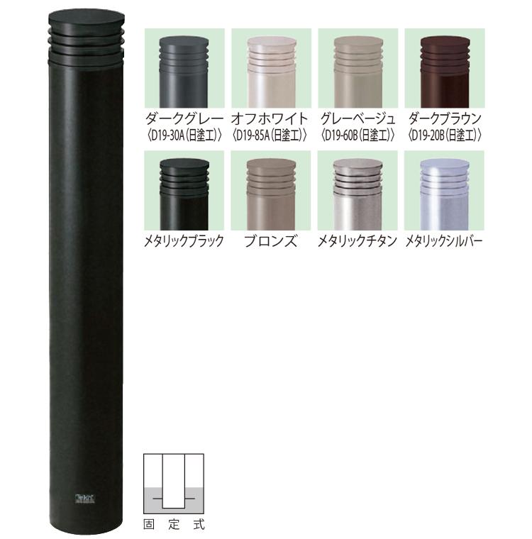 ピラー型シンプルボラード TPF-07A φ114.3×t4.5 H850mm ダークブラウン[※代引不可][個人宅送料別途見積]