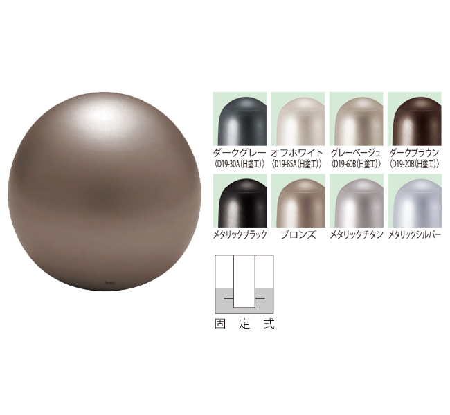 ピラー型ローボラード ACT-03A φ450×H425mm メタリックチタン[※代引不可][個人宅送料別途見積]