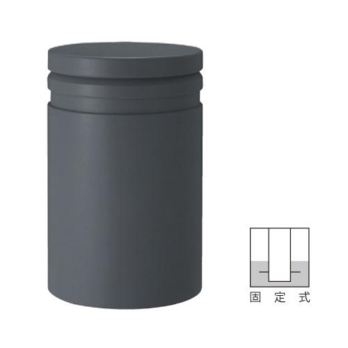 ピラー型ローボラード TPA-01A φ300×H500mm ダークグレー[※代引不可][個人宅送料別途見積]
