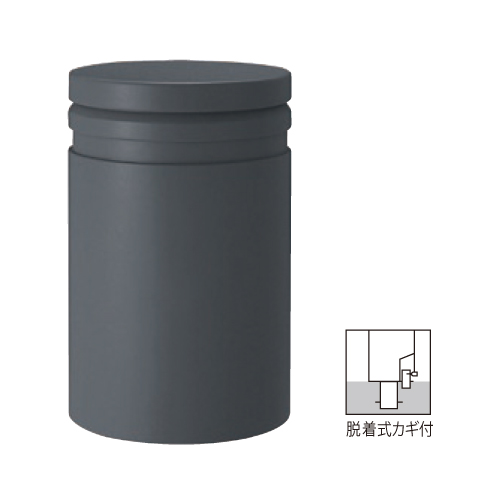 ピラー型ローボラード TPA-01CK φ300×H500mm ダークグレー[※代引不可][個人宅送料別途見積]