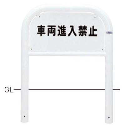 横型サインタイプ 82-A4 φ60.5×t2.8 W700×H650mm [※代引不可][個人宅送料別途見積]