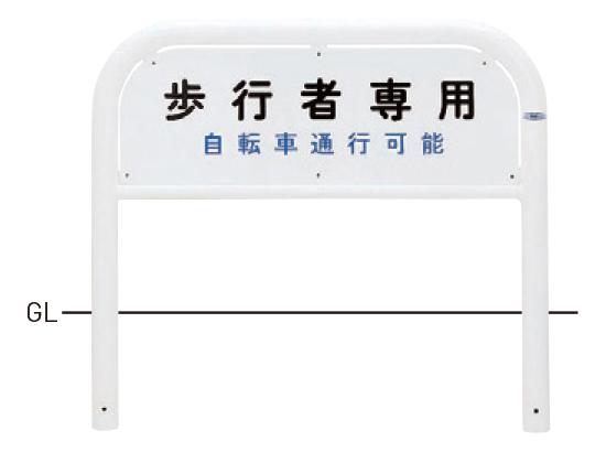 横型サインタイプ 82A4-10 φ60.5×t2.8 W1000×H650mm [※代引不可][個人宅送料別途見積]