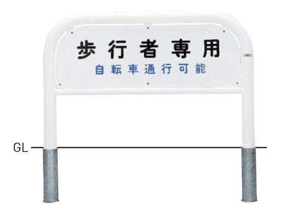 横型サインタイプ 82C4-10 φ60.5×t2.8 W1000×H650mm [※代引不可][個人宅送料別途見積]