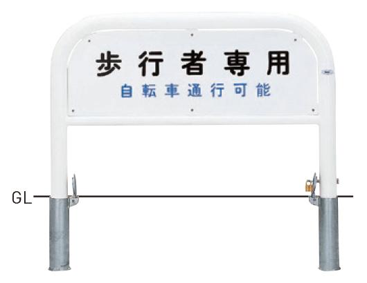 横型サインタイプ 82P4-10 φ60.5×t2.8 W1000×H650mm [※代引不可][個人宅送料別途見積]