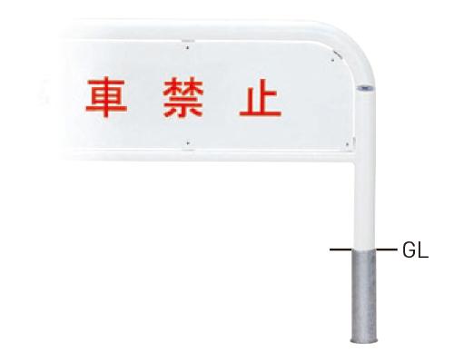 横型サインタイプ 82C4-15 φ60.5×t2.8 W1500×H650mm [※代引不可][個人宅送料別途見積]