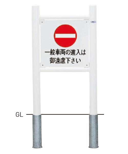 横型サインタイプ 82-C7 φ60.5×t2.3 W500×H850mm [※代引不可][個人宅送料別途見積]