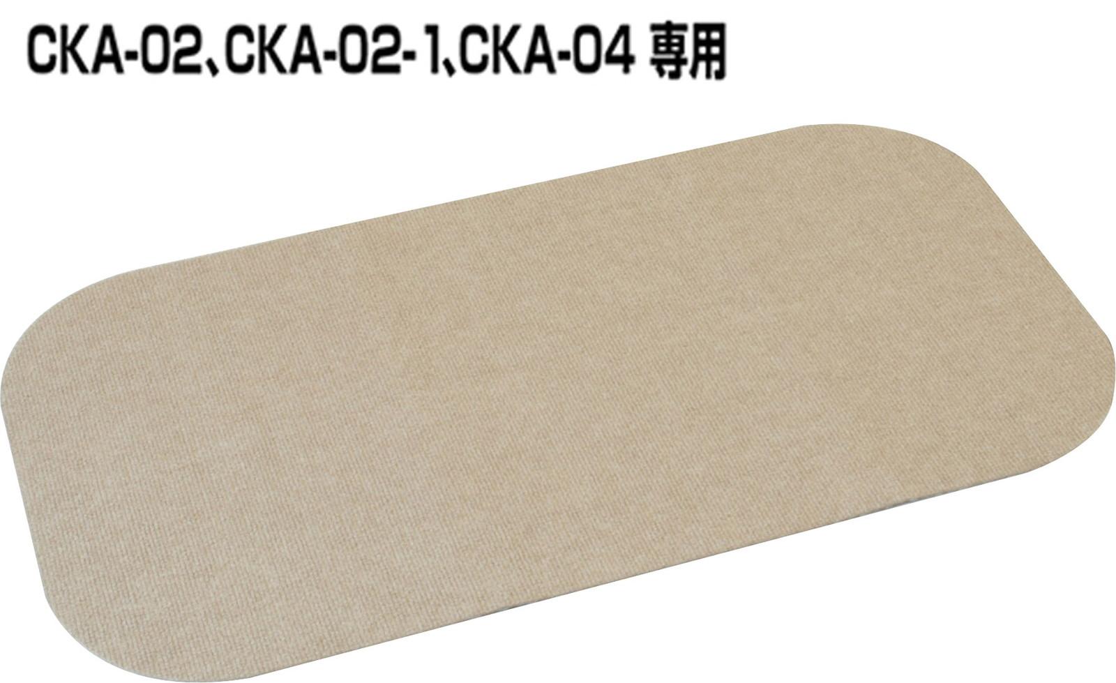 たちあっぷマット CKA-02/CKA-04専用(5枚入) CKA-DB D47.5×W87.5cm  [※代引不可]