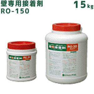 東亜コルク 壁専用接着剤 RO-150 15kg 標準塗布量:約50平米 トッパーコルク ロールコルク・コルクシート・カラーロールコルク用接着剤 アクリル樹脂系エマルジョン型(片面塗布) 水性型 副資材