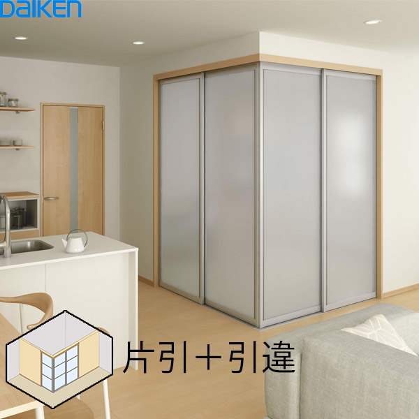 DAIKEN(大建工業) hapia(ハピア) 間仕切戸 L型コーナー間仕切片引+引違 横桟デザイン