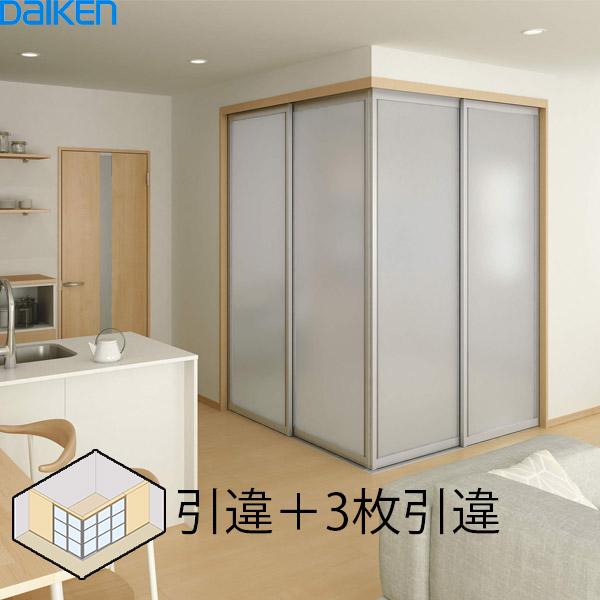 DAIKEN(大建工業) hapia(ハピア) 間仕切戸 L型コーナー間仕切引違+3枚引違 横桟デザイン