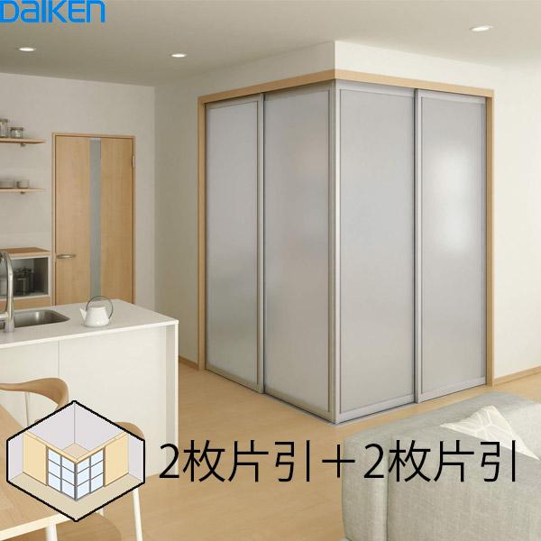 DAIKEN(大建工業) hapia(ハピア) 間仕切戸 L型コーナー間仕切2枚片引+2枚片引 横桟デザイン