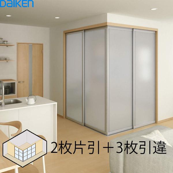 DAIKEN(大建工業) hapia(ハピア) 間仕切戸 L型コーナー間仕切2枚片引+3枚引違 横桟デザイン