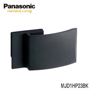Panasonic ハンドル P2型 空錠 オフブラック色(塗装) 【MJD1HP23BK】内装ドア 開き戸 部材