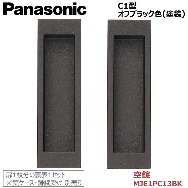 メーカーお取り寄せ パナソニック 室内ドア用 部品 Panasonic 角型引手 C1型 部材ワンタッチ取り付け仕様 引戸 毎日激安特売で 営業中です 内装ドア オフブラック色 出荷 空錠 塗装 MJE1PC13BK