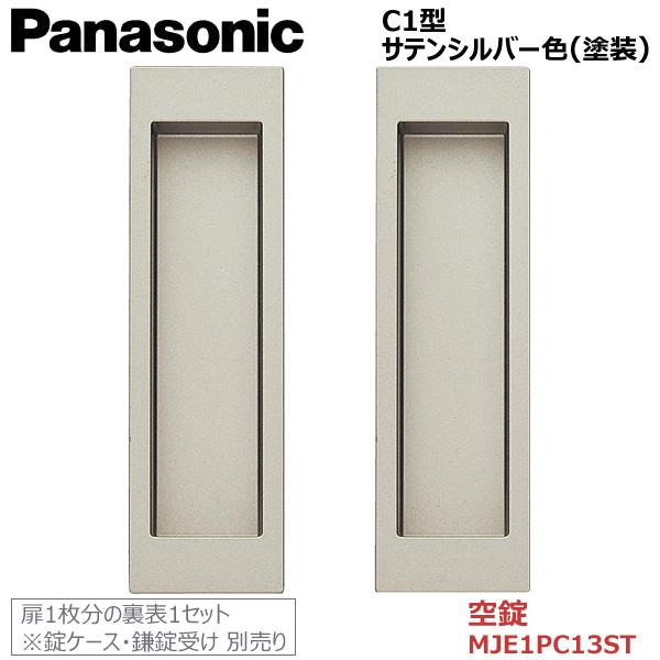 パナソニック ベリティス 室内ドア用 部品 在庫あり Panasonic 角型引手 塗装 上品 割り引き サテンシルバー色 C1型 部材 引戸 空錠 MJE1PC13ST