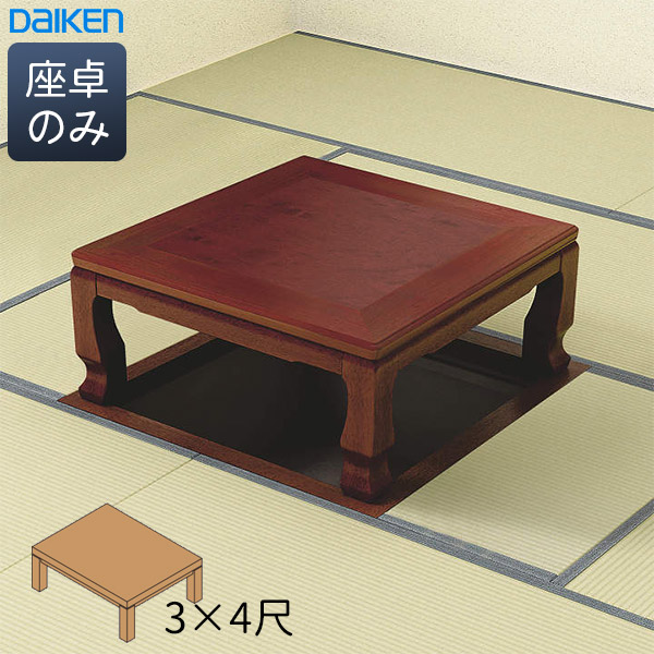 DAIKEN(大建工業) 堀こたつユニット 伝統和座卓※座卓のみ 3×4尺