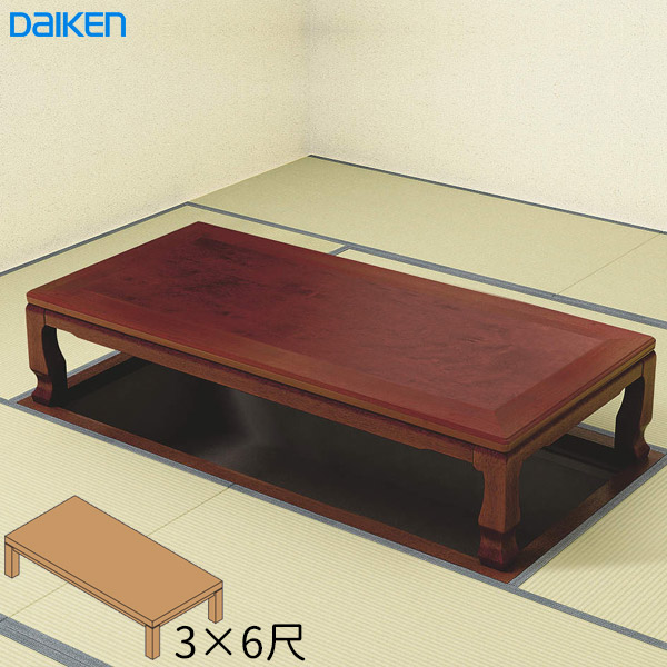 DAIKEN(大建工業) 堀こたつユニット 座卓シリーズ 伝統和座卓 3×6尺 テーブル ヒーター 高級