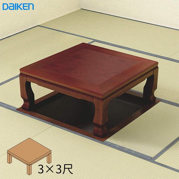 DAIKEN(大建工業) 堀こたつユニット 座卓シリーズ 伝統和座卓 3×3尺 テーブル ヒーター 高級
