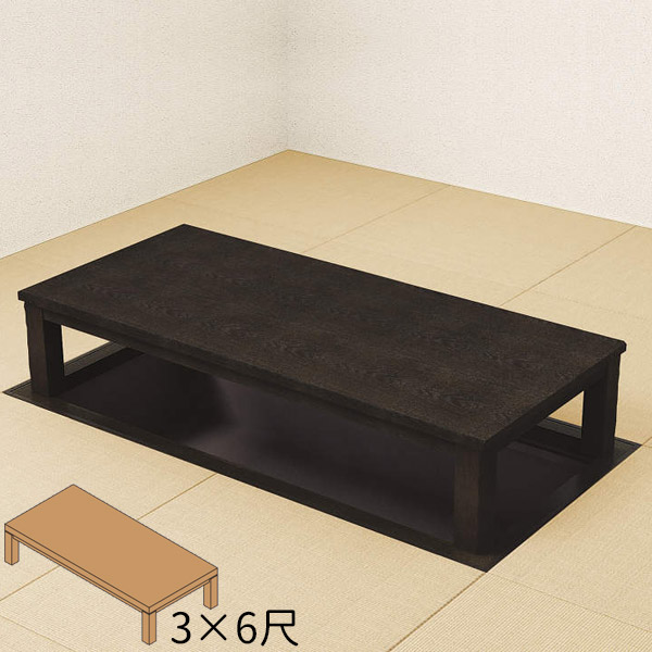 DAIKEN(大建工業) 堀こたつユニット 座卓シリーズ ナチュラルクラフト 3×6尺 テーブル ヒーター 高級