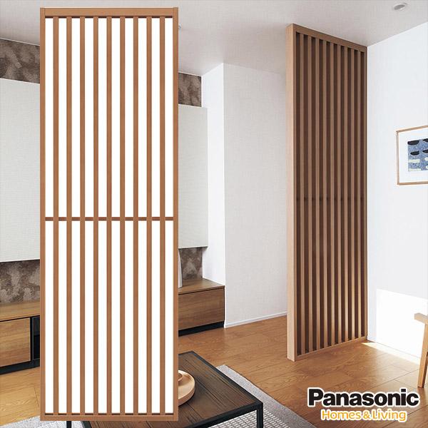Panasonic(パナソニック) ベリティス スリット格子 830mm幅・9尺高 間仕切り インテリア 【受注生産】