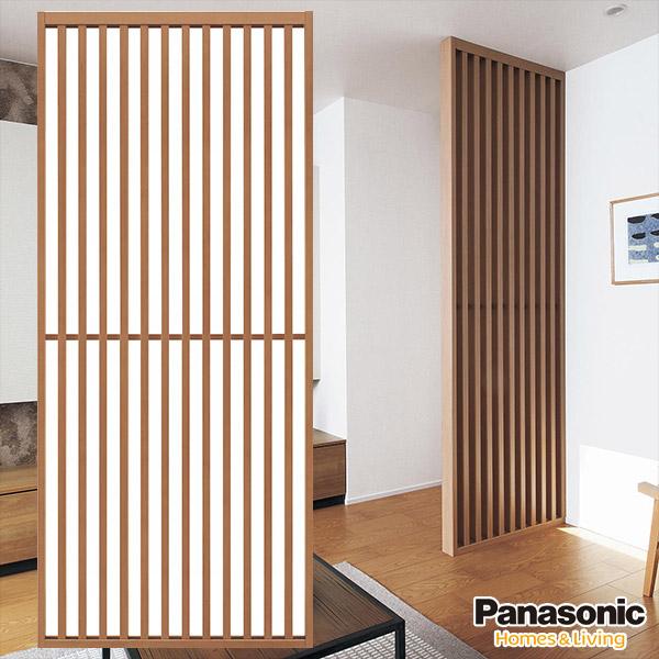 Panasonic(パナソニック) ベリティス スリット格子 1070mm幅・9尺高 間仕切り インテリア 【受注生産】