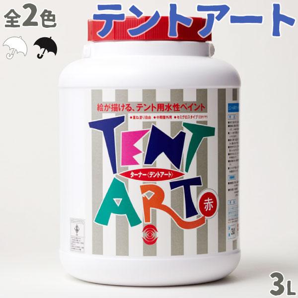 ターナー色彩 【テントアート 3L】 全15色塩ビ系のテント・シート、クロスに描ける 水性塗料 DIY リメイク 彩色