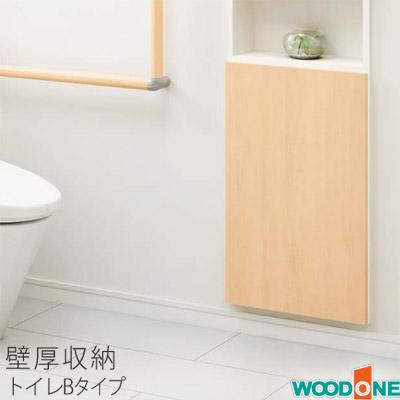 壁厚収納 トイレ内収納Bタイプ(左右兼用)(全9柄)IPPF72WOODONE(ウッドワン) ソフトアート