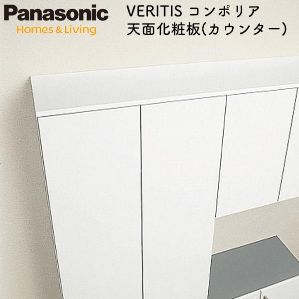 【メーカーお取り寄せ】パナソニック 天面化粧材(カウンター) Panasonic VERITIS 玄関用収納 コンポリアカウンター・天面化粧材 1枚品番:QCE2CC7/QCE2CC9納まり部材 樹脂化粧シート
