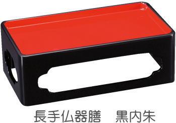 【仏具・仏器膳】 木製 長手仏器膳 8.0寸【10P02jun13】