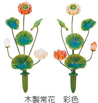 【仏具・常花】 木製常花 彩色 6寸7本