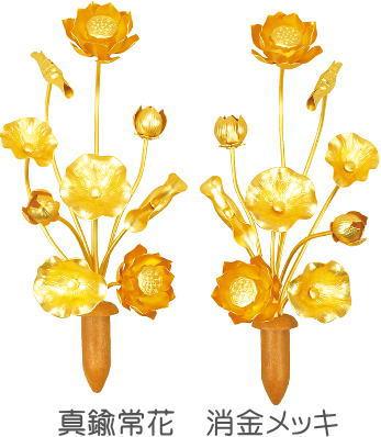 【仏具・常花】 真鍮常花 消金メッキ 9寸11本(仏花・造花)【10P02jun13】