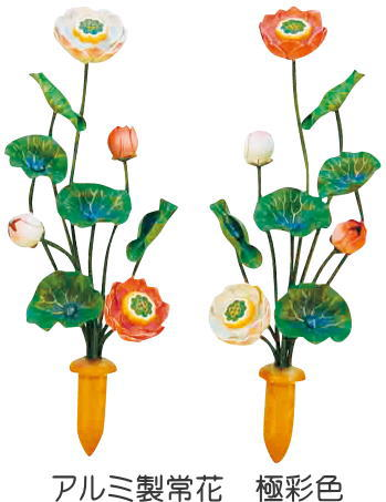 【仏具・常花】 アルミ製常花 極彩色 1.2尺13本【10P02jun13】【RCP】