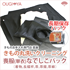 【送料無料】喪服(単衣)セット(喪服 長襦袢 帯 帯揚 帯締)+なでしこパック 着物クリーニング 丸洗い