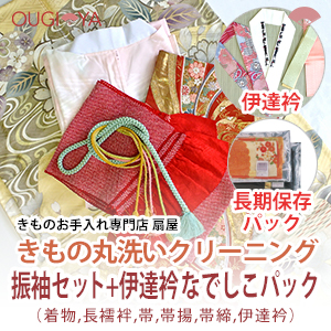 【送料無料】振袖セット(振袖 長襦袢 帯 帯揚 帯締)+伊達衿+なでしこパック 着物クリーニング 丸洗い
