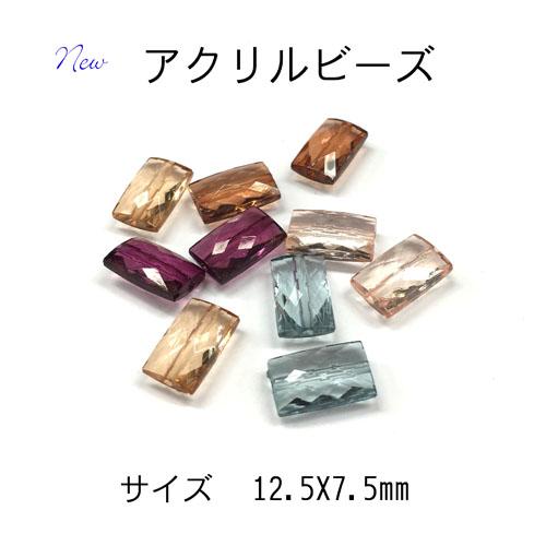 アクリルビーズ 定番 12.5mm×7.5mm 日本メーカー新品 10個入