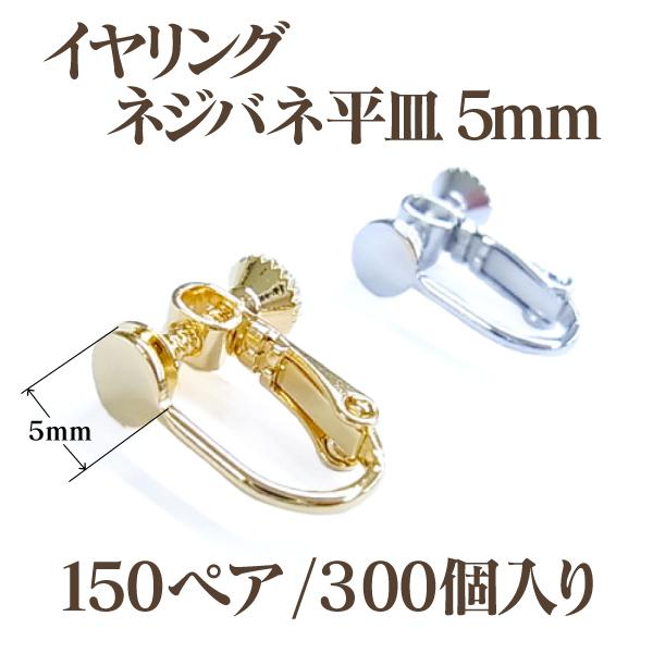 基礎金具 平皿 イヤリング 大口パック(5mm)150ペア(300個入)
