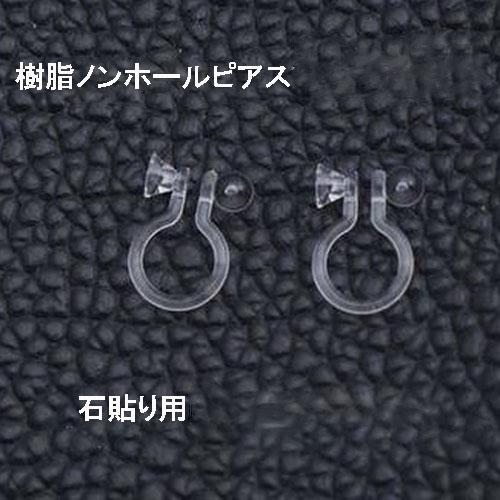 基礎金具 樹脂ノンホールピアス (石貼り用)150ペア(300個入)