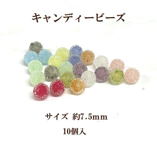 プラスチックビーズキャンディービーズ 安い 7.5mm お得なキャンペーンを実施中 10個入